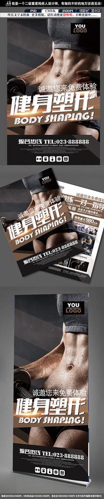 健身会所俱乐部海报展架设计模板