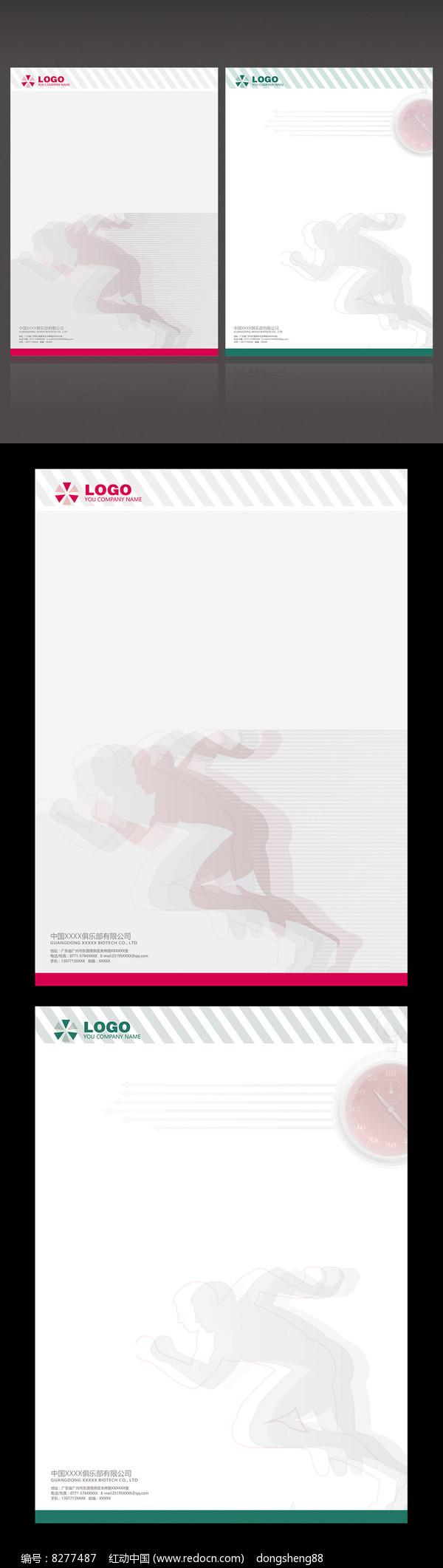 健身体育运动信纸设计模板图片