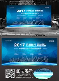 建设智慧城市科技展板