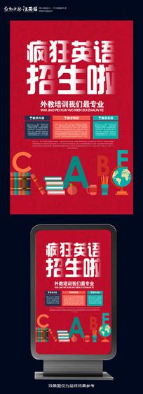 简约创意英语培训班招生海报设计