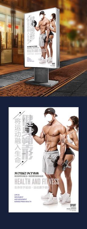 简约健身海报设计