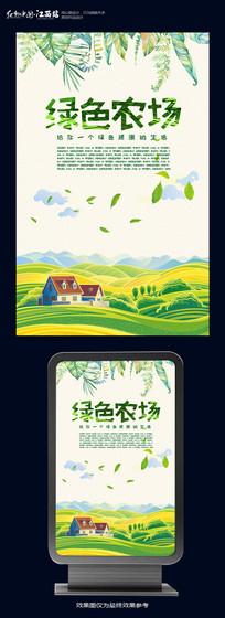 简约绿色农场海报