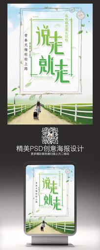 简约清新毕业旅行海报设计