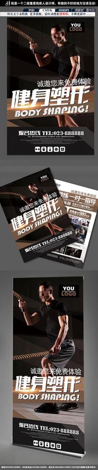 简约时尚健身运动宣传海报设计