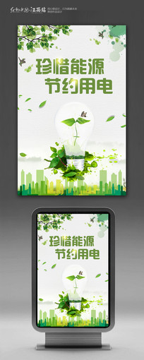 节约用电环保海报