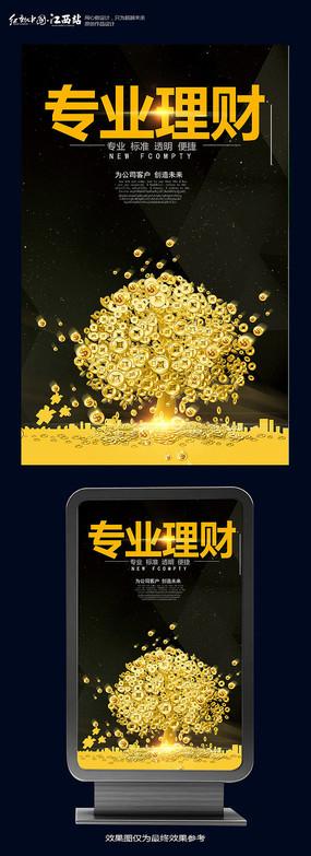 金融专业理财海报设计