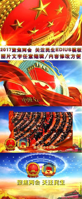 聚焦两会党政EDIUS片头视频模板