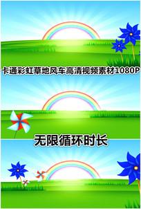 卡通彩虹风车蓝天白云草原视频