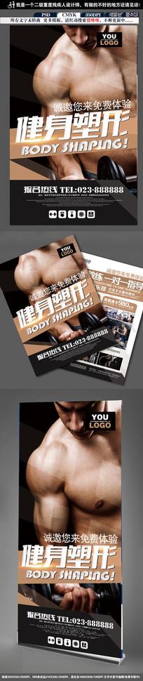 拉伸运动健身海报模板设计