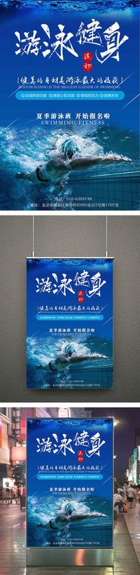 凉爽夏日游泳健身主题海报