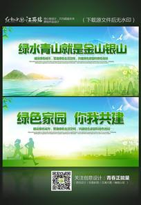 绿色清新绿水青山就?#22681;?#23665;银山绿色城市宣传展板海报