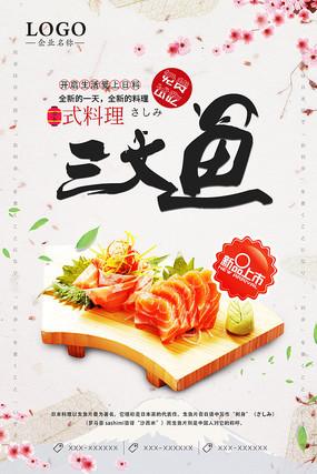 美味日本菜美食海报设计