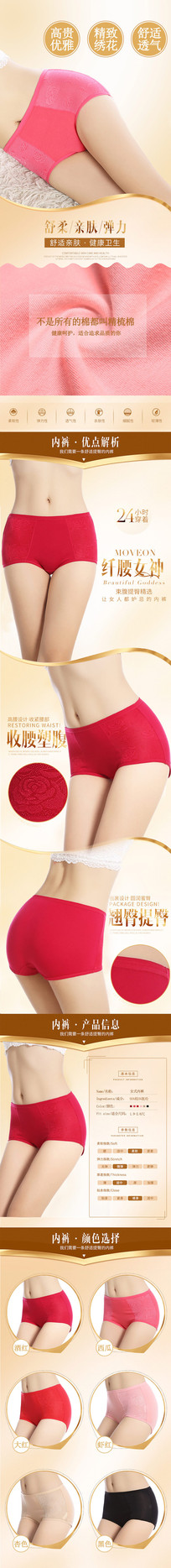 女士内裤模特详情页模板