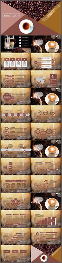 欧式复古咖啡饮料产品宣传PPT