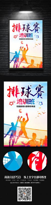 排球赛培训班招新海报