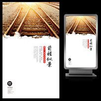 前程似景毕业季中国风同学聚会海报 PSD