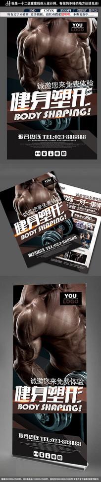 强身健体健身房宣传展板设计