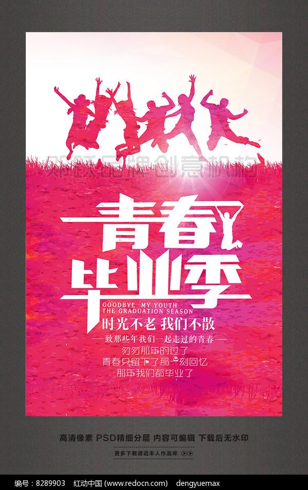青春毕业季致一起走过的青春校园海报图片
