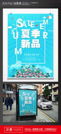 清新夏季新品促销海报