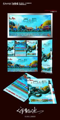 全套吉林城市文化旅游宣传海报设计