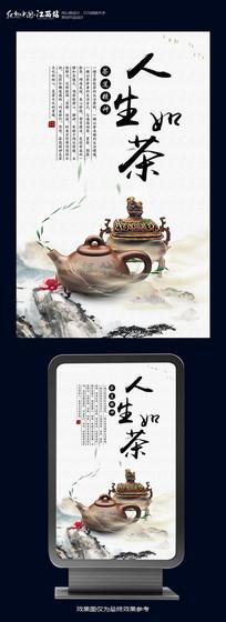 人生如茶海报
