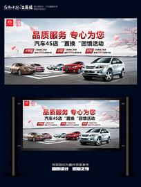 商务汽车海报设计