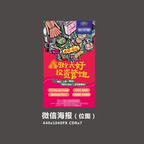 商业街手绘招商微信海报