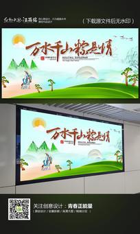时尚清新万水千山粽是情端午节创意海报设计