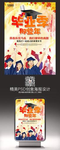 水彩毕业季宣传海报