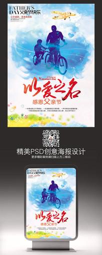 水彩父亲节宣传海报设计