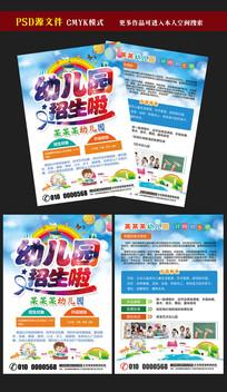 水彩幼儿园招生宣传单