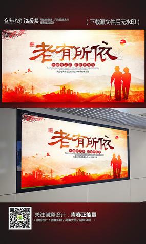 水墨中国风老有所依关爱老人公益宣传海报设计