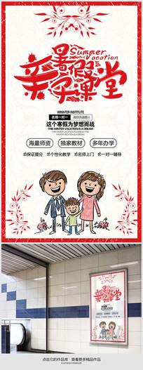 暑假班亲子课堂招生海报