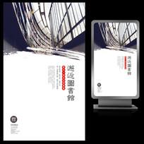 邂逅图书馆水墨毕业季海报设计 PSD