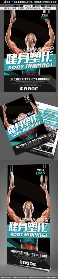 完美塑形健身房宣传展板设计