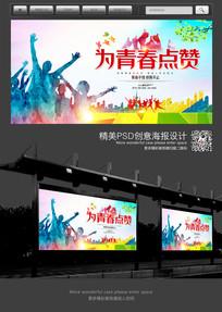 为青春点赞青春励志宣传海报