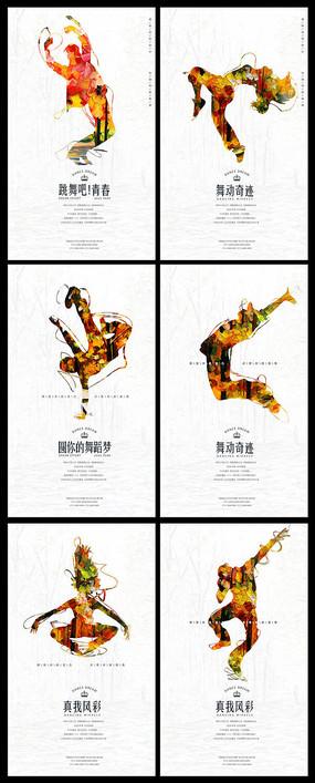 舞动奇迹舞蹈比赛艺术海报