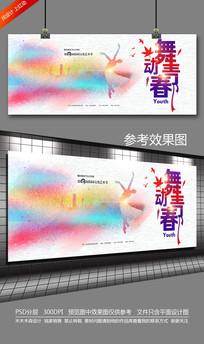 舞动青春舞蹈宣传海报