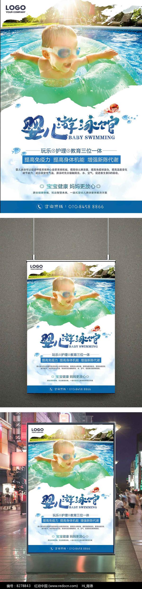 夏季阳光健康婴儿游泳馆招生海报图片