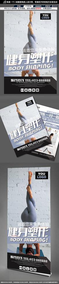 现代时尚健身宣传海报