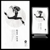 现代舞舞蹈比赛宣传艺术海报