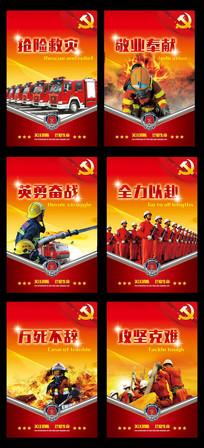 消防部队标语展板