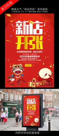 新店开张宣传海报设计 PSD