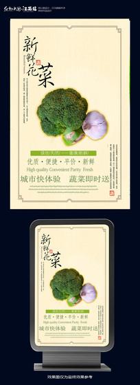 新鲜花菜海报设计