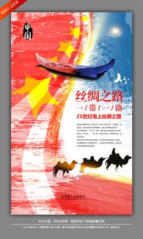 一带一路21世纪海上丝绸之路宣传海报