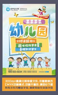 幼儿园暑期招生海报