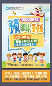 幼儿园小学暑假预科班海报