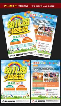 幼儿园招生宣传单页模板