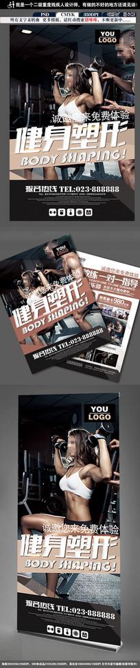 展示自我健身房宣传海报设计