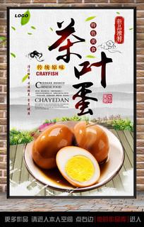 中国风茶叶蛋美食海报设计